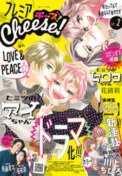 プレミアCheese!【電子版特典付き】 2021年2月号(2021年1月4日発売) / Cheese!編集部