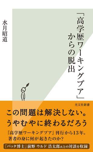 「高学歴ワーキングプア」からの脱出 / 水月昭道