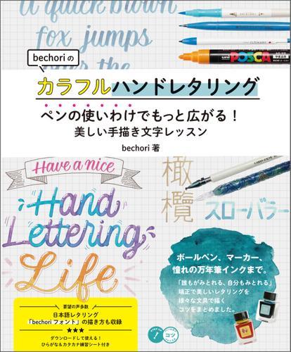 bechoriのカラフルハンドレタリング ペンの使いわけでもっと広がる!美しい手描き文字レッスン / bechori