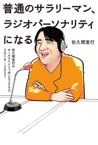 普通のサラリーマン、ラジオパーソナリティになる~佐久間宣行のオールナイトニッポン0(ZERO)2019-2021~ / 佐久間宣行