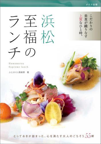 浜松 至福のランチ / ふじのくに倶楽部