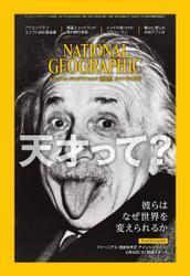 ナショナル ジオグラフィック日本版 (2017年5月号)
