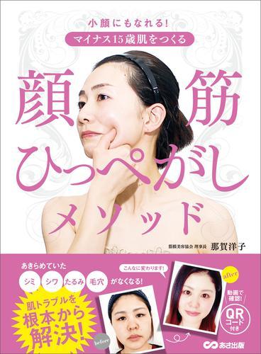 マイナス15歳肌をつくる 顔筋(がんきん)ひっぺがしメソッド / 那賀洋子