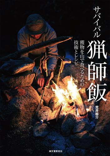 サバイバル猟師飯 / 荒井裕介