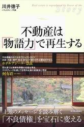 不動産は「物語力」で再生する― / 川井徳子