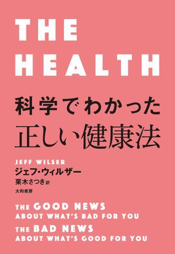 科学でわかった正しい健康法 / 栗木さつき