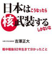 日本はこうなったら核武装するしかないな ―戦中戦後92年生きて分かったこと / 吉澤正大