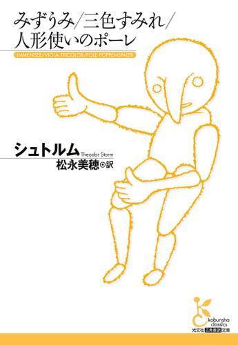 みずうみ/三色すみれ/人形使いのポーレ / シュトルム