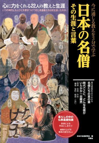 今に通じる教えを3分で学ぶ 日本の名僧 その生涯と言葉 / 日本の名僧研究会