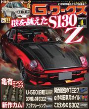 G-ワークス (2021年4月号) / 三栄