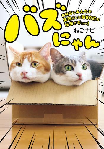 バズにゃん SNSでみんなを笑顔にした猫69匹の秘密がギュッ! / ねこナビ