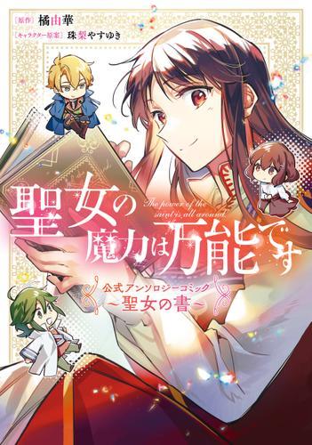 聖女の魔力は万能です 公式アンソロジーコミック ~聖女の書~ / 橘由華