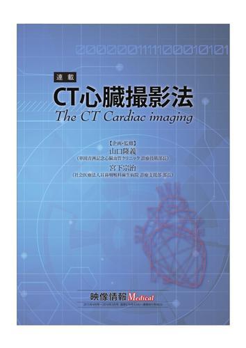 CT心臓撮影法 (2017/04/10) / 産業開発機構