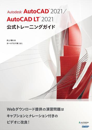 Autodesk AutoCAD 2021 / AutoCAD LT 2021公式トレーニングガイド / 井上 竜夫