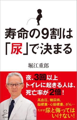 寿命の9割は「尿」で決まる / 堀江重郎