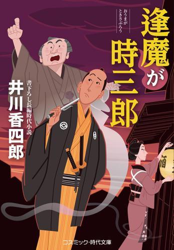 逢魔が時三郎 / 井川香四郎
