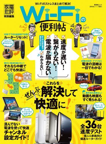 晋遊舎ムック 便利帖シリーズ007 Wi-Fiの便利帖 / 晋遊舎