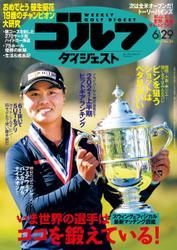 週刊ゴルフダイジェスト (2021/6/29号) / ゴルフダイジェスト社