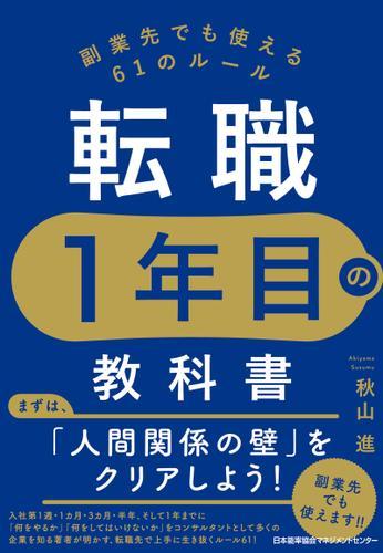 転職1年目の教科書 / 秋山進