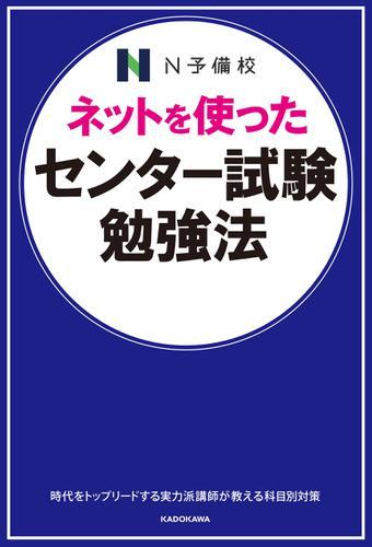 ネットを使った センター試験勉強法 / 三浦淳一
