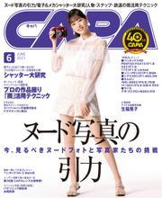 CAPA(キャパ) (2021年6月号) / ワン・パブリッシング