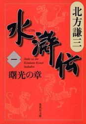 水滸伝 一 曙光の章 / 北方謙三