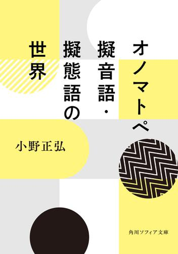 オノマトペ 擬音語・擬態語の世界 / 小野正弘