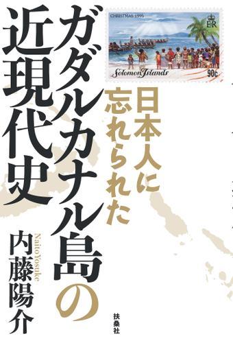 日本人に忘れられた ガダルカナル島の近現代史 / 内藤陽介