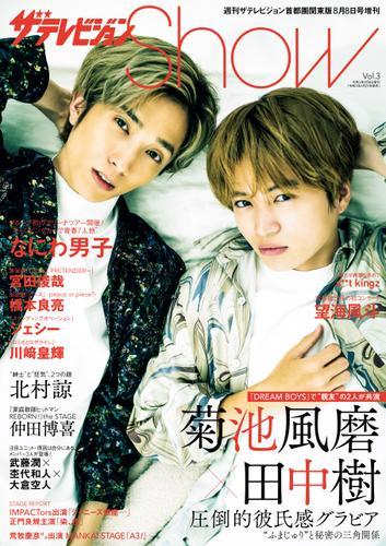 【電子特典付き】ザテレビジョンShow Vol.3 / 月刊ザテレビジョン編集部