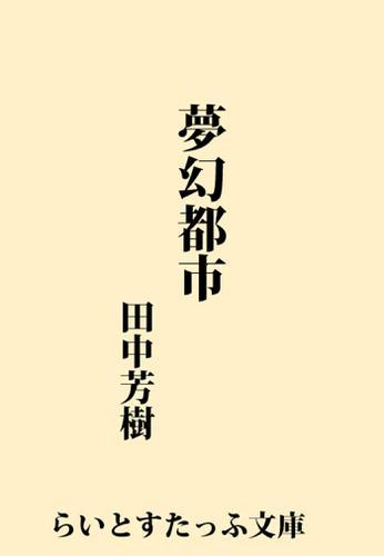 夢幻都市 / 田中芳樹