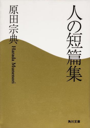 人の短篇集 / 原田宗典