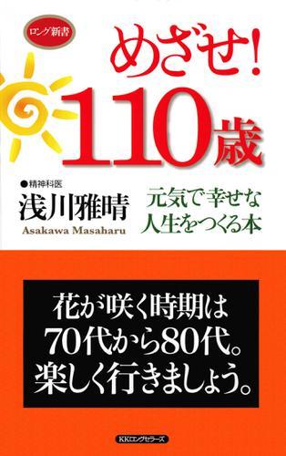 めざせ!110歳(KKロングセラーズ) / 浅川雅晴