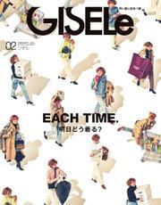 GISELe(ジゼル) (2021年2月号) / 主婦の友社