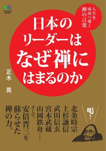 日本のリーダーはなぜ禅にはまるのか (2017/06/12) / エイ出版社