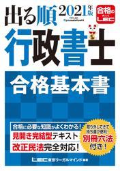 2021年版出る順行政書士 合格基本書 / 東京リーガルマインドLEC総合研究所