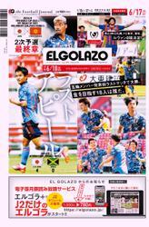 EL GOLAZO(エル・ゴラッソ) (2021/06/15) / スクワッド