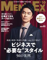 Men's Ex(メンズイーエックス) (2017年10月号)