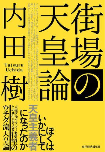 街場の天皇論 / 内田樹