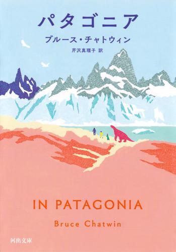 パタゴニア / ブルース・チャトウィン