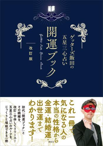ゲッターズ飯田の五星三心占い 開運ブック 改訂版 / ゲッターズ飯田
