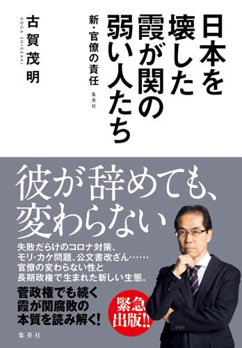 日本を壊した霞が関の弱い人たち~新・官僚の責任~ / 古賀 茂明