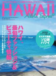 アロハエクスプレス No.159 / アロハエクスプレス編集部