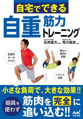 自宅でできる自重筋力トレーニング / 荒川裕志