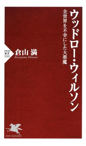 ウッドロー・ウィルソン / 倉山満