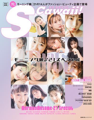S Cawaii!特別編集 That's J-IDOL  モーニング娘。'21スペシャル / 主婦の友インフォス