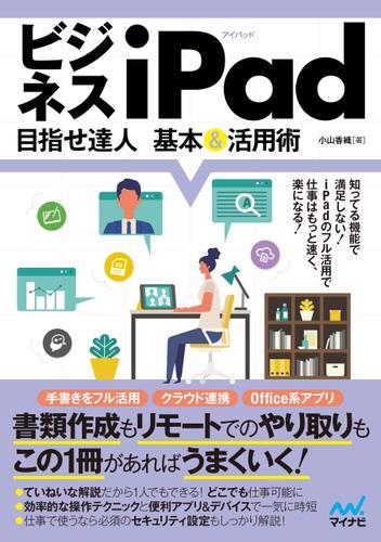 ビジネスiPad 目指せ達人 基本&活用術 / 小山香織