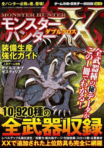 ゲーム攻略&禁断データBOOK vol.16 / 三才ブックス