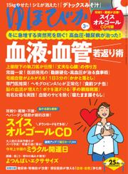 ゆほびか (2021年3月号) / マキノ出版