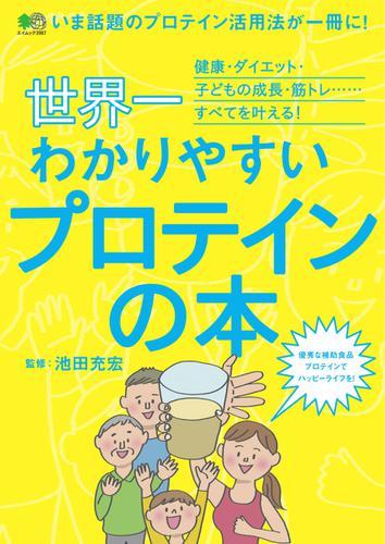 世界一わかりやすいプロテインの本 (2018/03/07) / エイ出版社