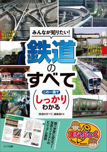 みんなが知りたい!鉄道のすべて この一冊でしっかりわかる / 「鉄道のすべて」編集室
